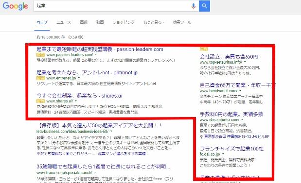 google広告 (619x377)