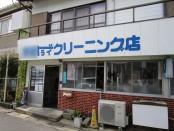 渡辺クリーニング3
