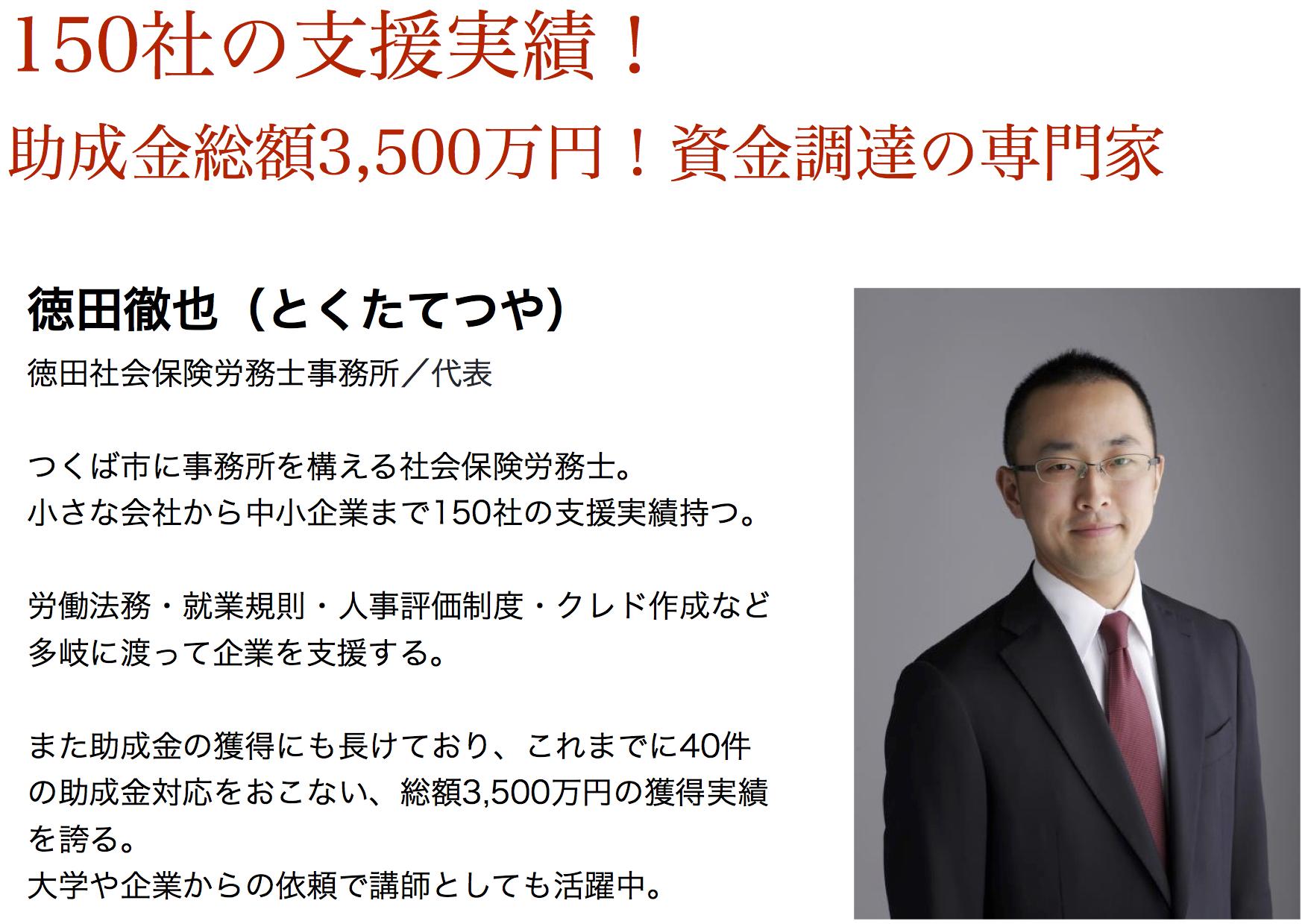 徳田プロフ