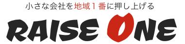 小さな会社・中小企業支援のRAISE ONE -レイズワン-