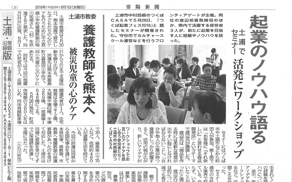 常陽新聞2